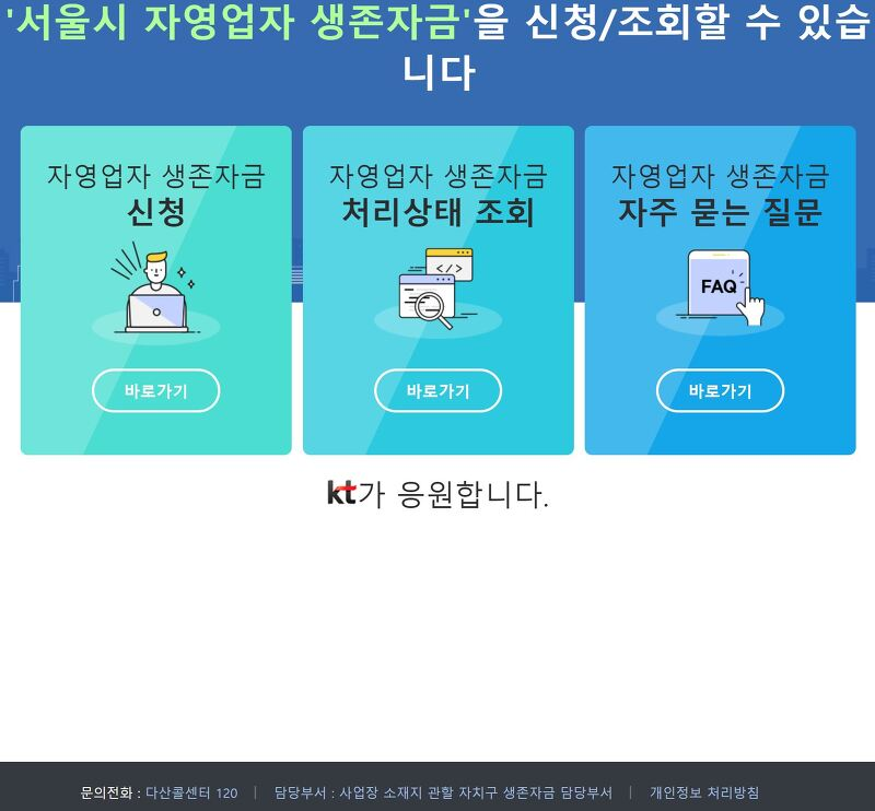 서울시 자영업자 생존자금신청하러 가시는 부모님께 이거 카톡으로 공유부터 하세요!!!