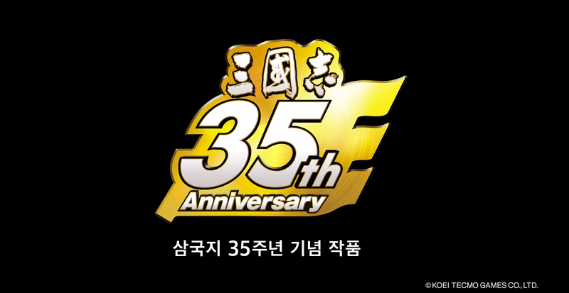 [KOEI] 삼국지 14의 모든 것(곧 발매)