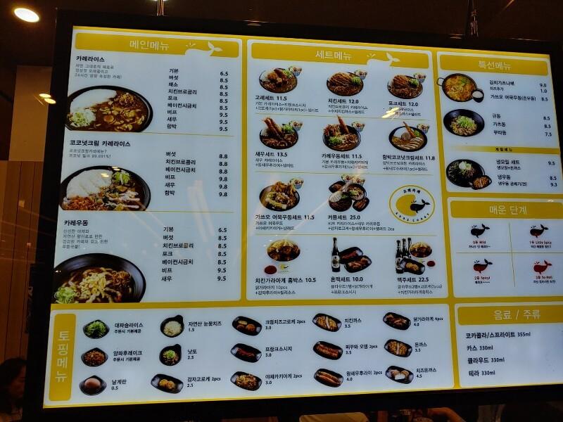 을지로트윈타워 고레카레에서 김치가츠나베를 먹었습니다.