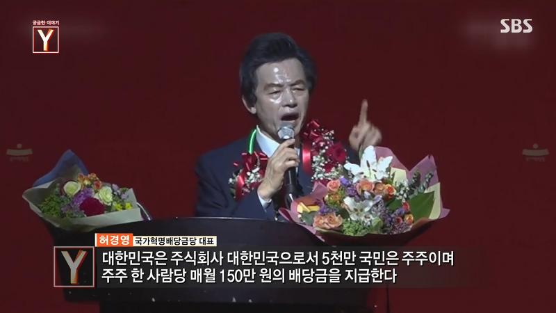 궁금한 이야기y 허경영과 257명의 국회의원 국가혁명배당금당의 진실