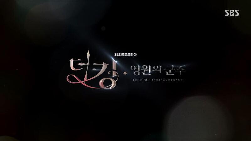 '더 킹 : 영원의 군주 5회 다시보기' 이민호 김고은 애틋한 로맨스의 시작. (시작부터 삼각관계)