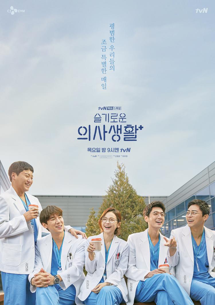 슬의생 윤신혜 슬기로운 의사생활 시즌1 마지막회 결말 슬의생 시즌2 기대!!!