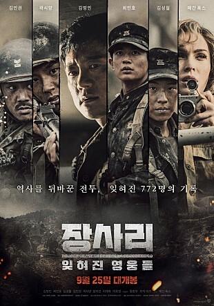 개봉예정영화 영화 장사리 : 잊혀진 영웅들의 배경