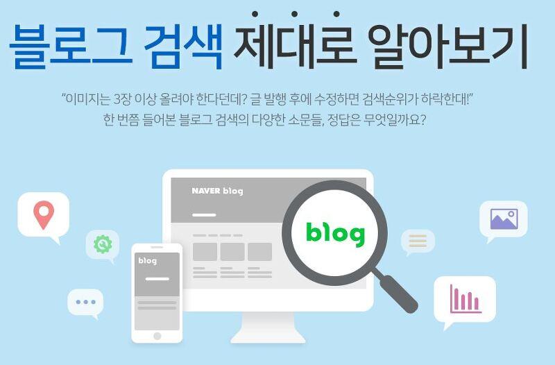 [네이버 블로그] 저품질 관련 잘못된 소문 제대로 알아보기 공식발표 내용