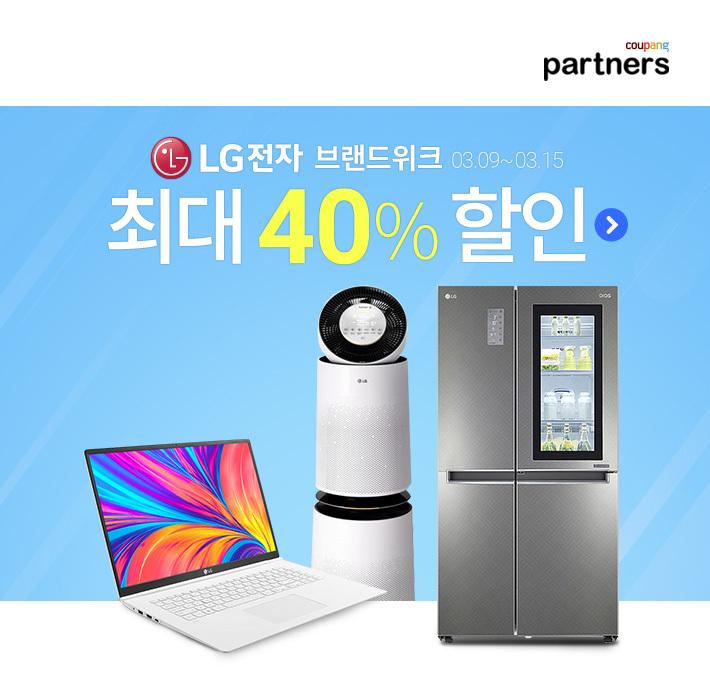 LG전자 브랜드위크 최대 40% 할인!  3월15일 까지입니당^^ 냉장고/노트북/공기청정기 등등 싸게 구입하세요!