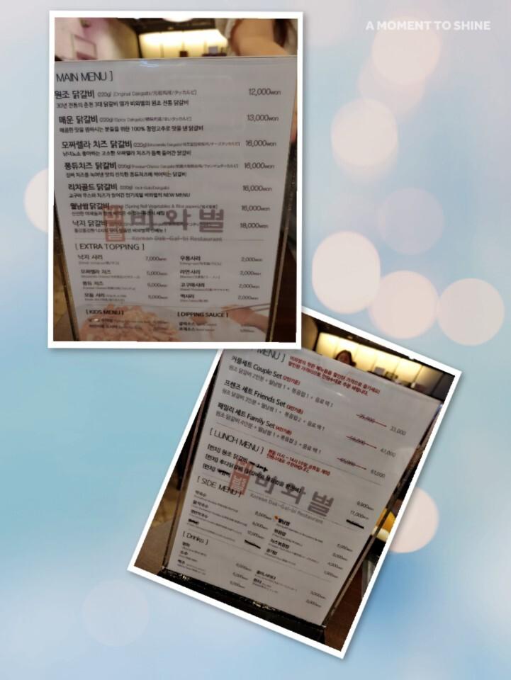 동대문운동장 DDP 비와별에서 저녁메뉴로 닭갈비