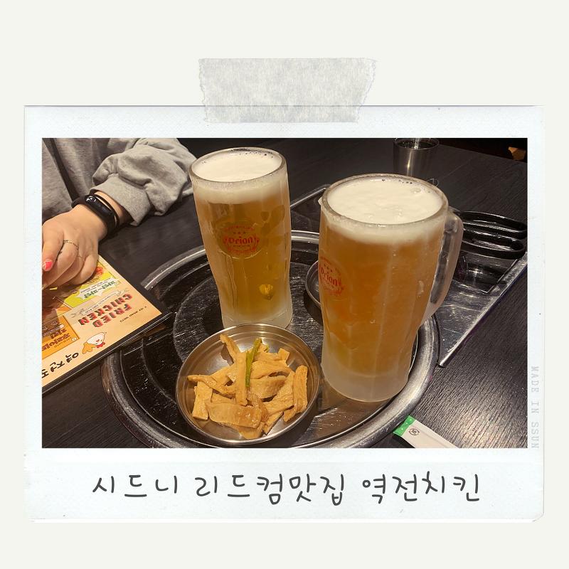 리드컴 맛집 역전치킨 맥주가 예술