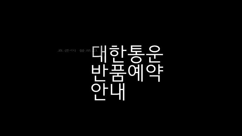CJ 대한통운 반품 예약 홈페이지 예약하기(feat .간단하게)