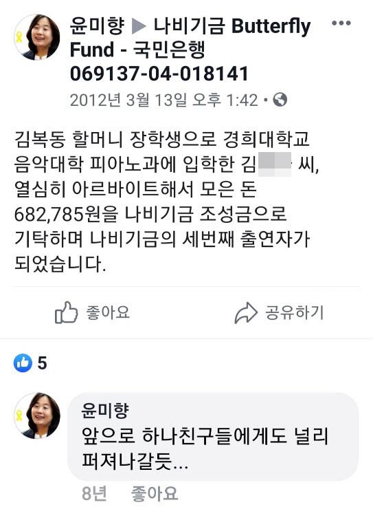 윤미향 국회의원 자기 딸 학비 김복동 장학금으로 냈다는 소식이네요...