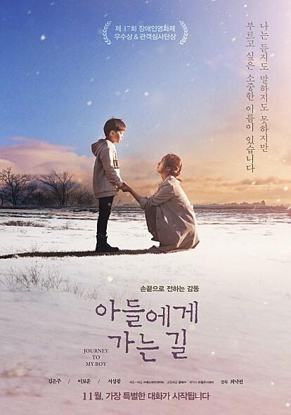 [영화 리뷰] 감동적인 영화 추천 '아들에게 가는 길'
