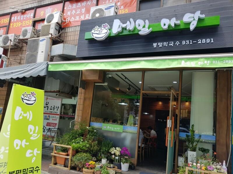 노원맛집 메밀마당 메밀막국수, 만두