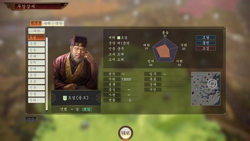 삼국지14 도겸 플레이 후기 2편(feat.엄백호)