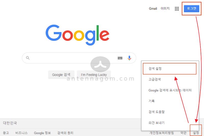 구글 세이프서치 해제 하는 방법
