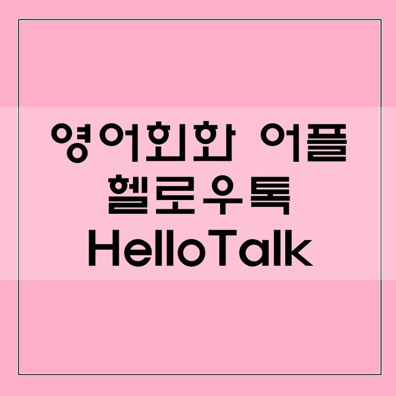 무료영어회화 어플, 영어회화 공부하기 좋은 어플[헬로우톡]