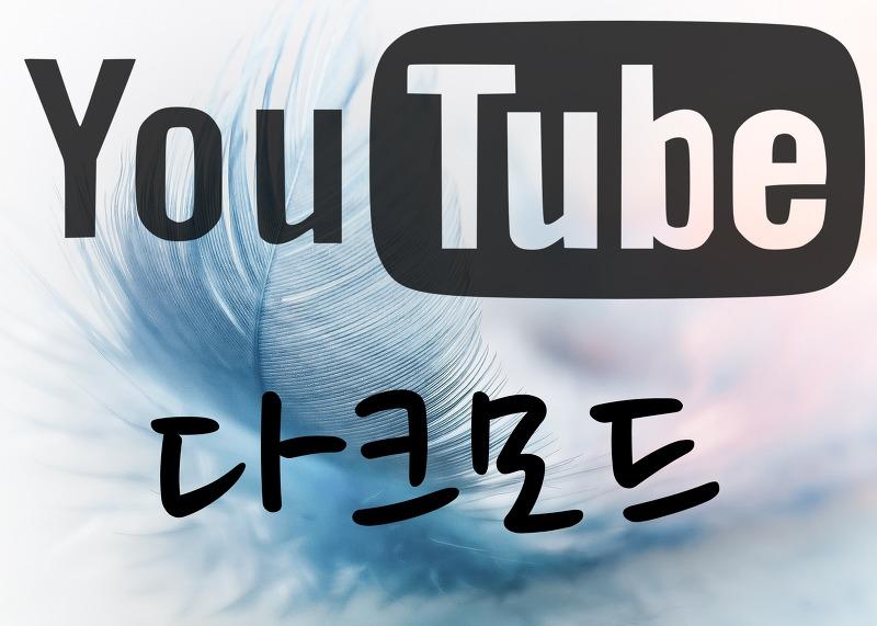 유튜브 다크모드 설정하는 방법[다크모드란?]