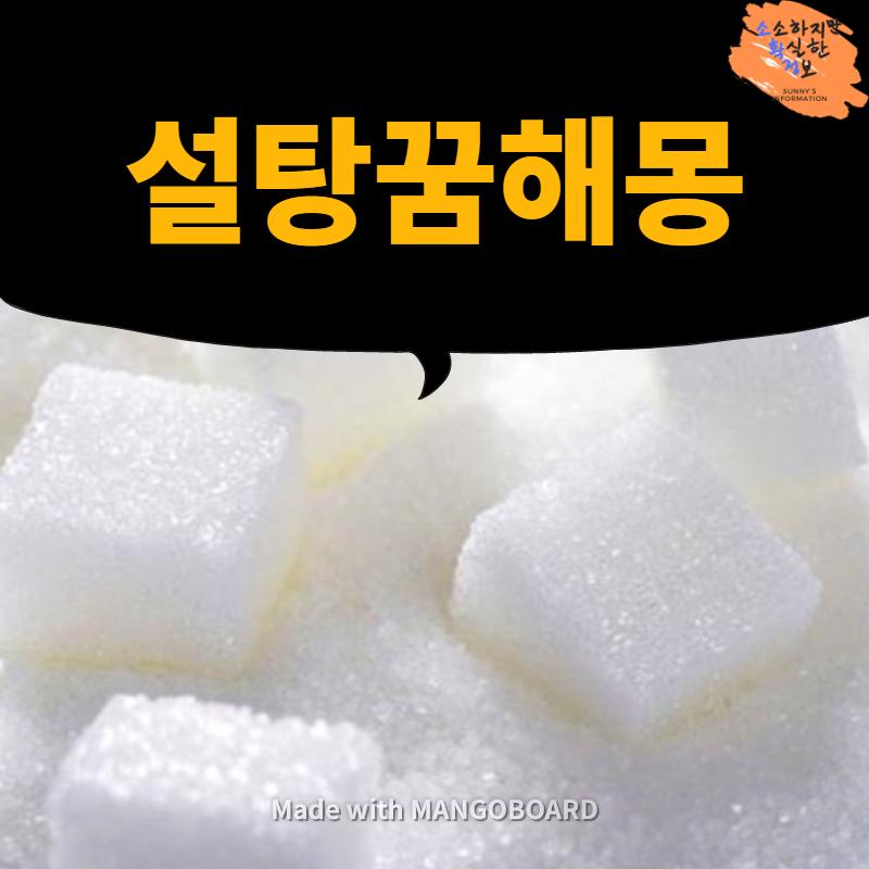 설탕꿈 어떤 의미가 있을까?