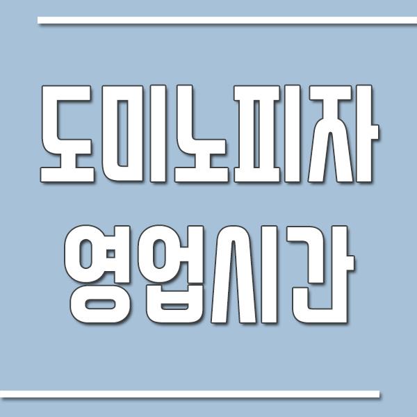 도미노피자 영업시간 확인