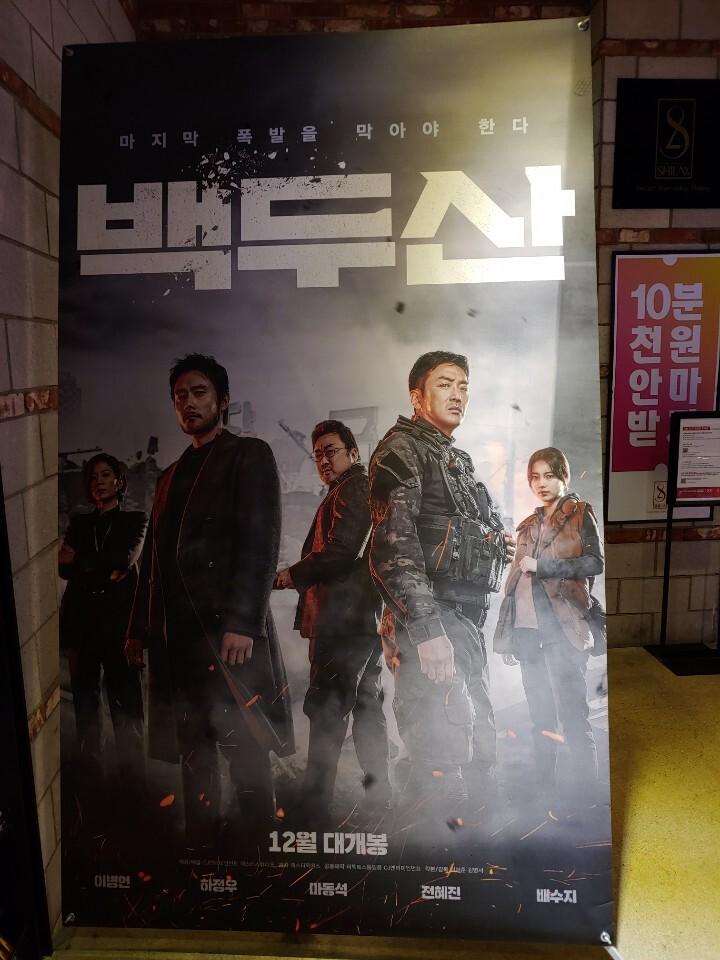 영화 백두산 CG와 내용 그리고 휴화산 백두산의 폭발가능성