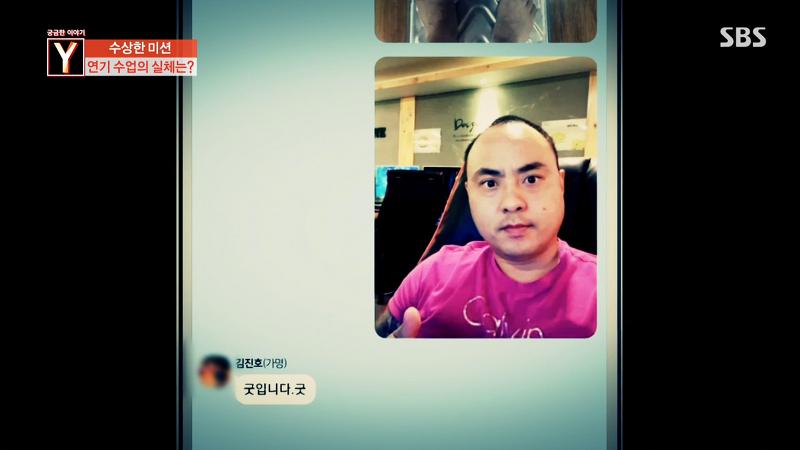 궁금한이야기y 배우 전현식(봉국봉),수상한예비형수