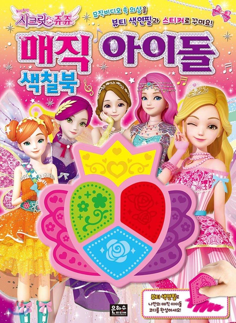 시크릿쥬쥬 색칠공부 도안 모음 시크릿쥬쥬 도안 3 매직아이돌