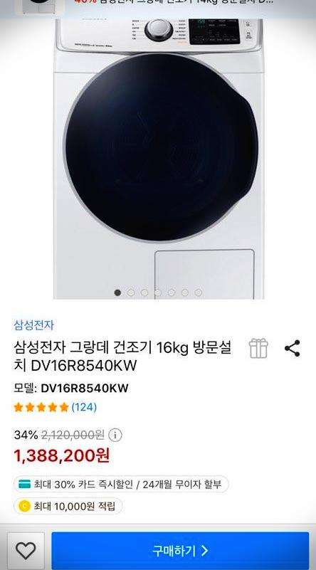삼성 그랑데 AI 건조기 14키로,16kg 저렴하게 구매했어요
