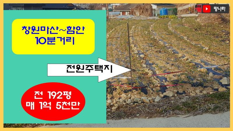 (물번 198)경남 함안 - 창원마산 양방향 10분거리, 도로 인접한 전원주택지 192평 매매