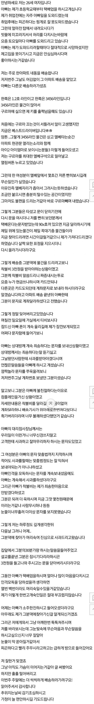 택배갑질녀 사건 총정리