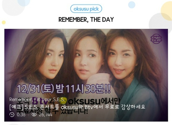 12월 31일 S.E.S. 20주년 콘서트를 oksusu와 Btv에서 무료로 감상하세요!