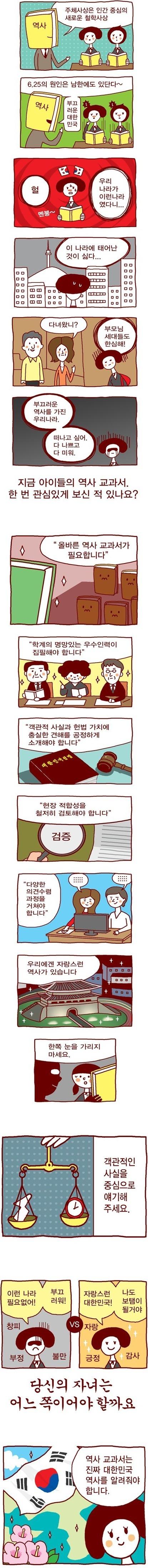 윤서인의 국정화교과서 홍보만화와 김제동 비난 그리고 교묘한 사실 왜곡 능력