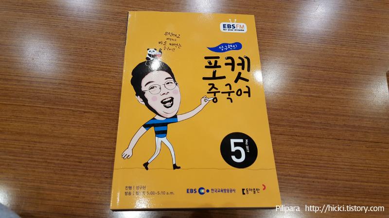 EBS 라디오로 중국어 독학해요 - EBS 포켓중국어 (중국어 중급/ 초중급 교재)