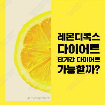 레몬디톡스 다이어트 단기간다이어트 가능할까?