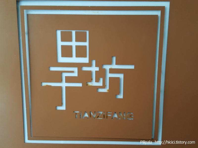 상해 가볼만한곳 - 티엔즈팡