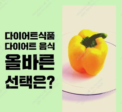 다이어트식품 다이어트음식 올바른 선택은?