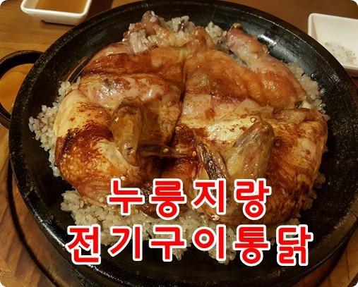 신림 맛집 - 계림원 누룽지통닭구이 (누룽지 + 전기구이통닭의 만남)