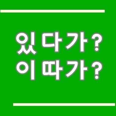 [맞춤법] 있다가와 이따가 사용법