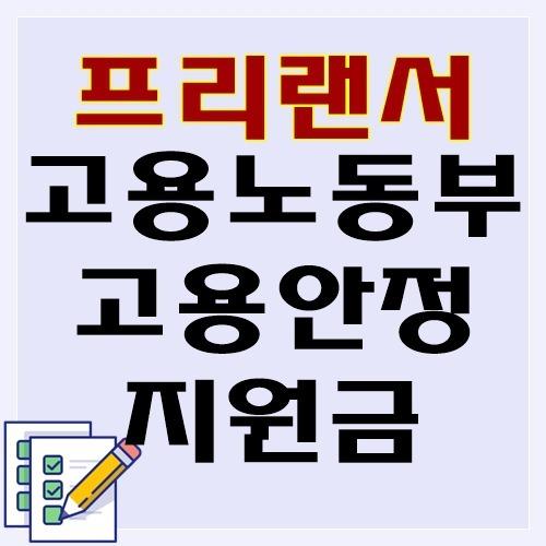 고용노동부 프리랜서 코로나19 긴급고용안정지원금 신청서류 첨부