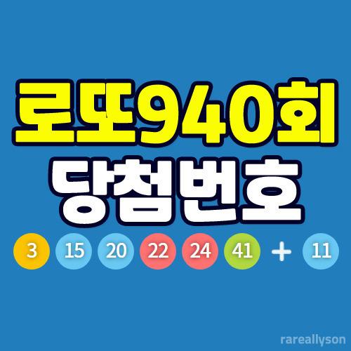 로또940회당첨번호와 당첨금, 1등 판매점 위치
