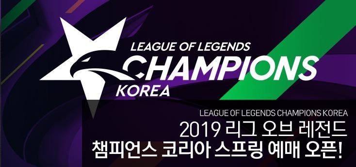 2019 롤챔스 직관 티켓 예매 하는곳, 티켓가격 환불 정보 등