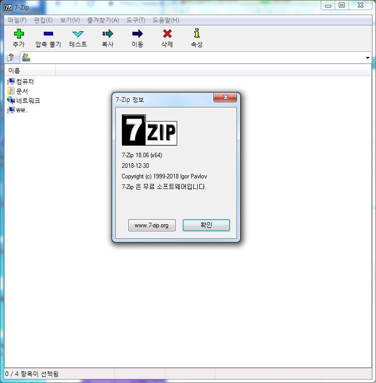 압축 프로그램 7-Zip 18.06 업데이트 - 메모리 누수 등 버그 수정
