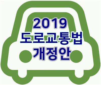 2019 바뀐 도로교통법 개정안 살펴보기
