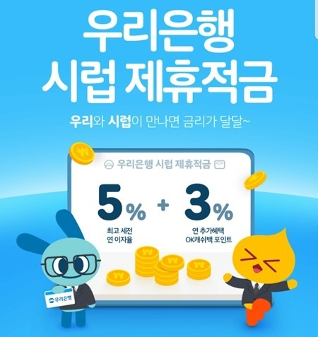 특판적금 우리은행 시럽제휴적금 최고 8%