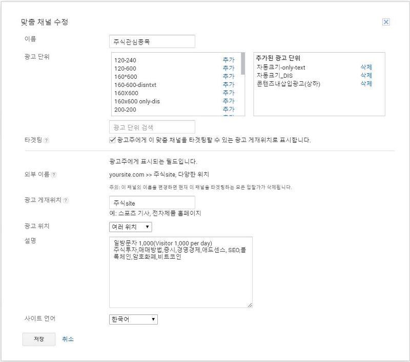 구글 애드센스 클릭단가(CPC) 높이는 방법 - 사용자채널 설정