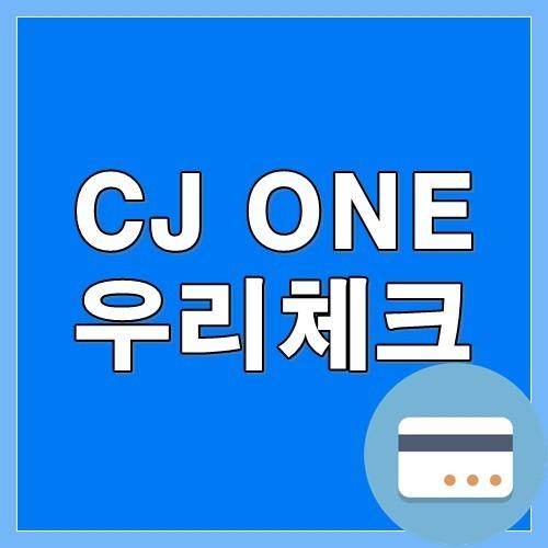 우리은행 CJ ONE 우리체크카드 혜택 공항라운지 무료