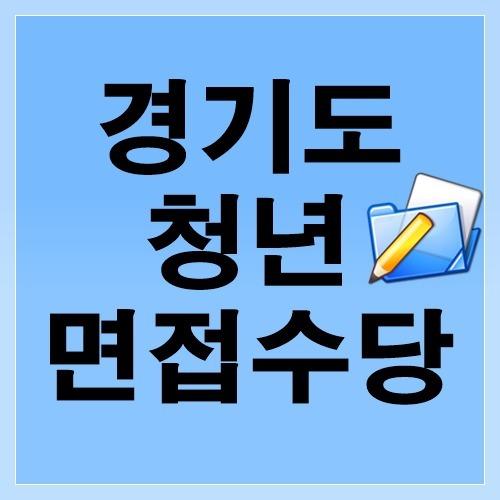 경기도 청년 면접수당 신청방법 신청서류 면접확인서 첨부