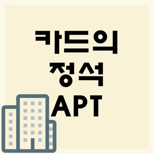 우리카드 카드의정석 APT 아파트 관리비 할인카드