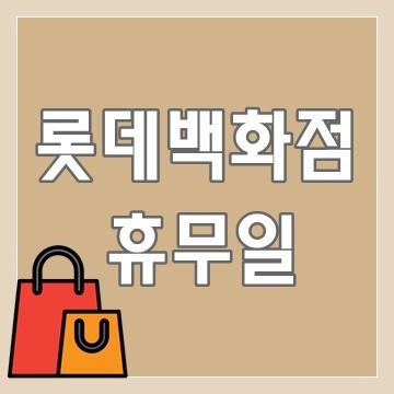 롯데백화점 휴무일 1월 전국