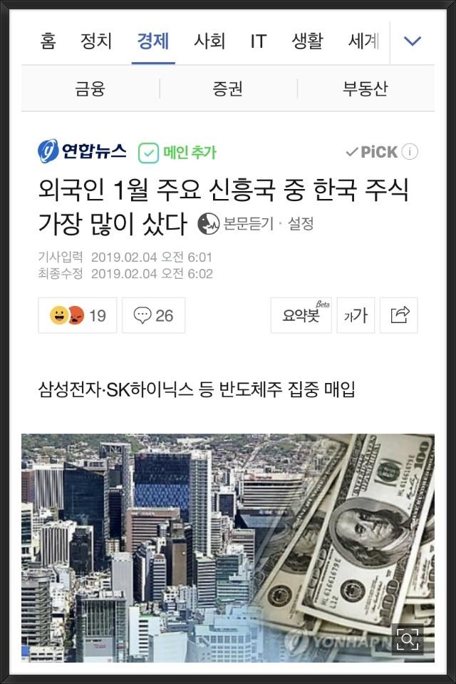 외국인 삼성전자 SK하이닉스 집중매수