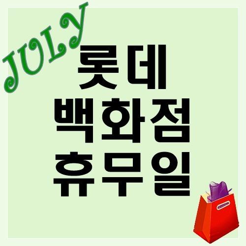 롯데백화점 휴무일 영업시간 7월 2020년