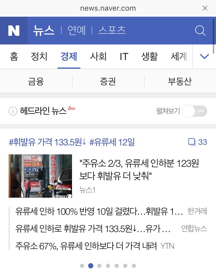 유류세 인하 관련주/수혜주/대장주
