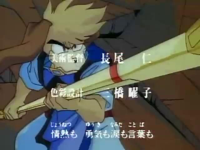 1990년대 초인기작 꾸러기 수비대(十二戦支 爆烈エトレンジャー) OST 아직 아직 아직(まだ, まだ, まだ)